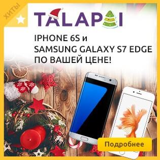 Голландский аукцион от онлайн-маркета Talapai. iPhone 6s или Samsung Galaxy S7 edge ПО ВАШЕЙ ЦЕНЕ!!!